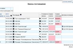 Снимок-экрана-2020-12-04-001035